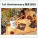 1st Anniversary 限定 BOX