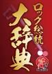 【総統大辞典付きDVD2組セット】総統ぶらり旅DVDセット+ロック総統 大辞典