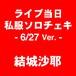 ライブ当日私服ソロチェキ(6/27 Ver.)結城沙耶