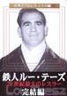 世界のプロレス レトロ編 #3 鉄人ルー・テーズ 20世紀最大のレスラー 完結編