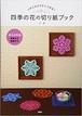 四季の花の切り紙ブック (単行本(ソフトカバー))