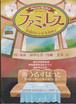 <数量限定>【DVD】ファミ☆レス ~幸福のレシピを求めて~(特典付)