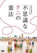 「不思議なクニの憲法」DVD