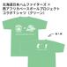 北海道日本ハムファイターズとコラボ Tシャツ(グリーン)