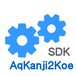 AqKanji2Koe 開発ライセンス(個人利用)