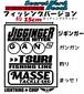 【ジギンガー ガンガン釣りまっせ!Type1】横幅約15cm ジギングカッティングステッカー フィッシングシークレットワードデカール