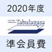 【2020年度】準会員費お支払い