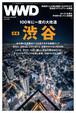 渋谷特集 拡張する街のポテンシャルを探る|WWD JAPAN Vol.2125