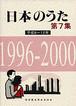 日本のうた 第7集(平成8~12年)