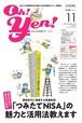 西日本新聞オーエン vol.12 2018年11月号