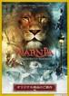 (2)ナルニア国物語 第1章 ライオンと魔女