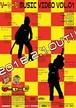 特典付【SOUSEIZI MUSIC VIDEO VOL.1】 (予約特典付限定50枚!早い者勝ち!)