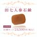 田七人参石鹸 10個セット