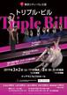<B席(3月3日)>「トリプル・ビル」
