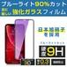 iPhoneフィルム 硬度9H(iPhoneXR/7/8用)