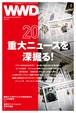 2019年年末号 今年の重大ニュースを深掘る!|WWD JAPAN Vol.2117