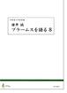 M0845 諸井誠 ブラームスを語る8(諸井誠/書籍)