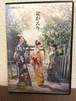 「盆がえり」2014年版 DVD(演劇集団よろずや vol.23)