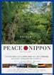 PEACE NIPPON ピース・ニッポン(2)