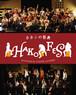 【DVD3枚セット】HAKO FES 2020&2019&2017 東京