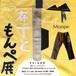 2021.5.1(土)-24(月)「布Tともんぺ展」at オオノ食材店