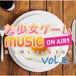 美少女ゲームMUSIC ON AIR! ラジオCD vol.2/ 美少女ゲームMUSIC ON AIR!(CD)GRFR-0022, 0023