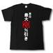 販売促進 Tシャツ 最大20%引き(文字) 黒T