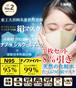 【8%OFF】3枚SET 高機能なのに息がしやすい「ナノ×シルクールマスク」10色展開 接触冷感   紫外線99.2%カット