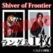 【チェキ・ランダム1枚】Shiver of Frontier
