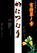 【DVD】かたつむり~三部作其ノ壱 宵待草ノ章