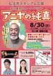 安仁屋宗八トークイベント「アニヤの純真」 レギュラーシート(ネット販売終了)