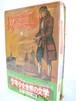 ガリバー旅行記 ふしぎの国のアリス フランダースの犬 カラー版少年少女世界の文学5