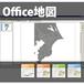 千葉県のoffice地図データ
