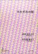 T1101 Sorezore no Aki(Piano and Soprano/K. TAKEDA /Full Score)