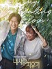 ☆韓国ドラマ☆《マイ・ヒーリング・ラブ》Blu-ray版 全40話 送料無料!