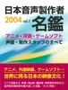 日本音声製作者名鑑〈2004 vol.1〉【数量限定】