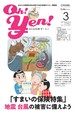 西日本新聞オーエン vol.16 2019年03月号