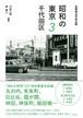加藤嶺夫 写真全集 『昭和の東京 3 千代田区』 川本三郎・泉麻人/監修
