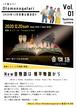 2020.12月音物語 【第1部公演】〜照平物語〜前売り券