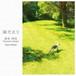 陽だまり(MP3/ダウンロード/Digital Music)