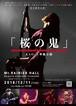 2018/12/11渋谷マウントレーニアホール公演チケット(ブロック別自由席)