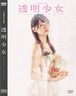 舞台「透明少女」(2016年上演・2枚組) DVD
