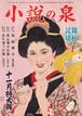 小説の泉 昭31年11月(4巻16号)土師清二、宮本幹也、陣出達朗他