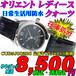 ORIENT(オリエント)(女)クォーツ CUB5J002B0¥16,500-(税込)