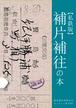 (4冊以上ご購入ページ)【私鉄版】補片・補往の本
