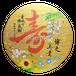 【木版】オーダーウェディング (書+画)【40×40cm】