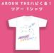 AROUN THE ハピくる!ツアーTシャツ