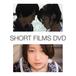 短編集DVD/『好きなんかじゃない!』『恋はストーク』