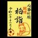 【12月5日】蹴球朱印・柏詣・柏リモート詣(通常版・黄色)