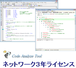 Code Analyze Tool ネットワーク 3年ライセンス